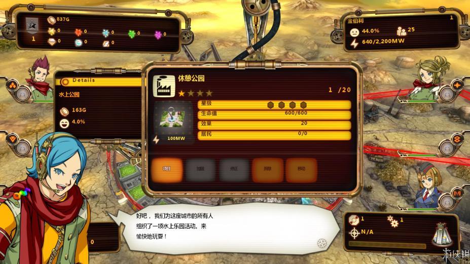 《绝对迎击战争》中文截图