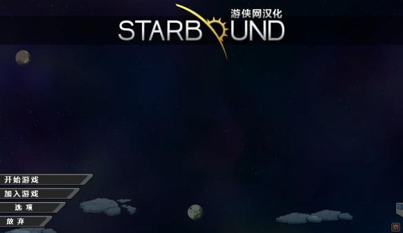 《星界边境》正式版汉化截图