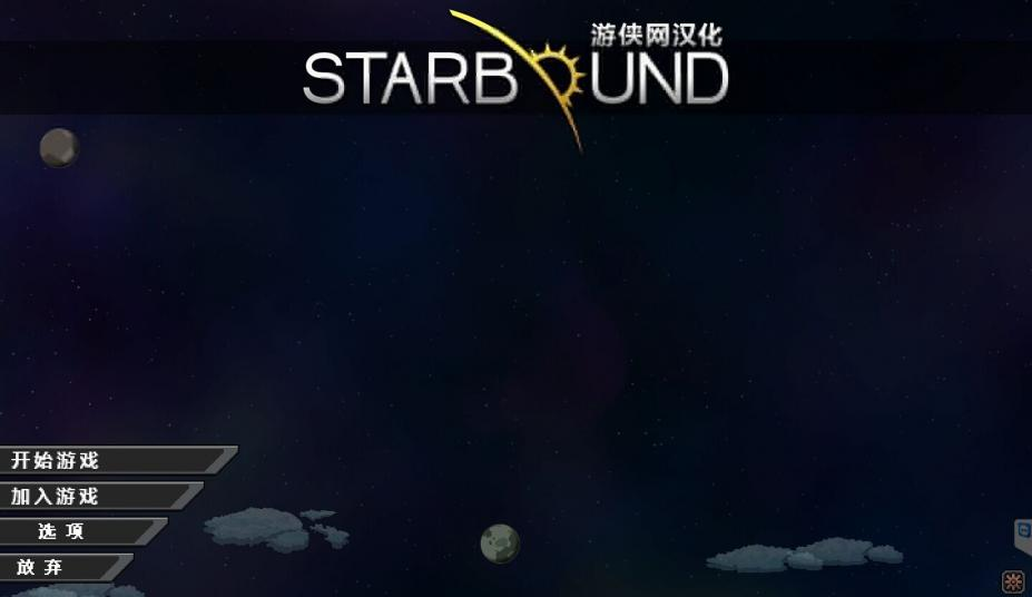 《星界边境》正式版汉化截图(1)