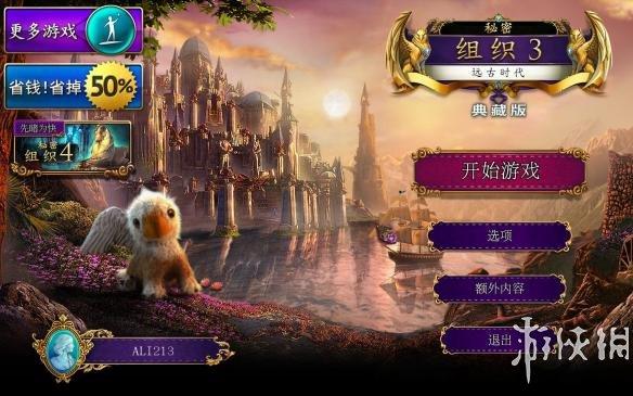 《秘密组织3:远古时代》中文游戏截图