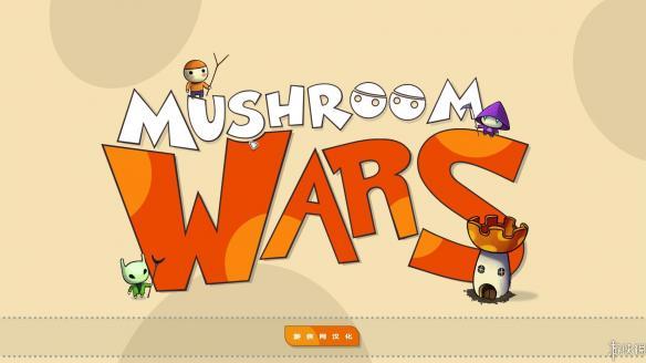 《蘑菇战争》中文截图