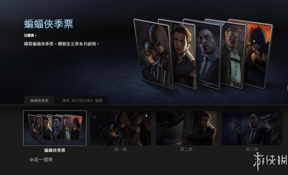 《蝙蝠侠:剧情版》中文游戏截图