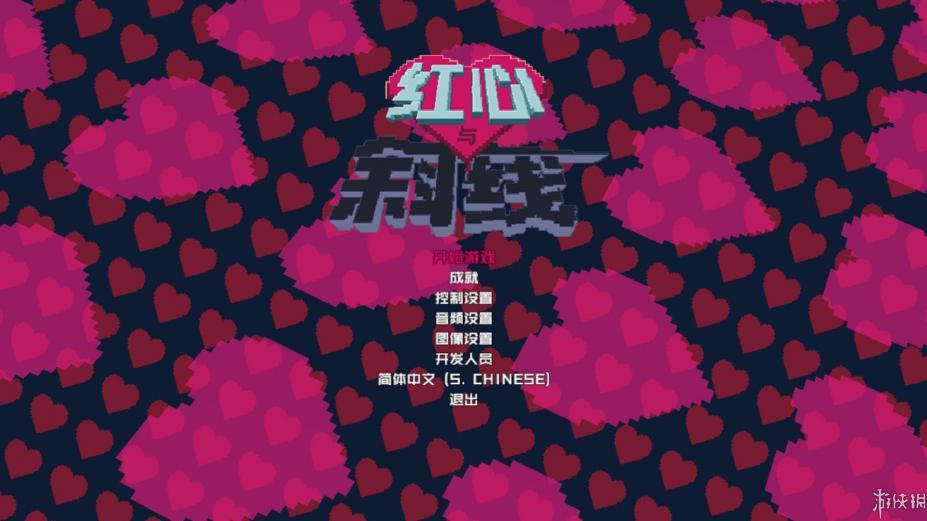 《红心与斜线》中文截图(1)