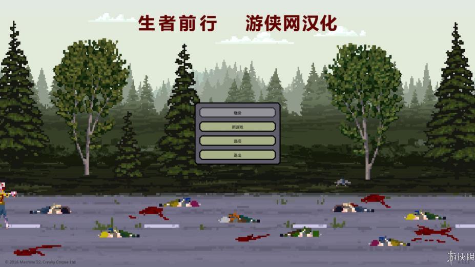 《生者前行》中文截图(2)