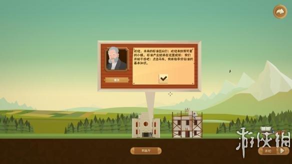 《石油骚动》中文游戏截图