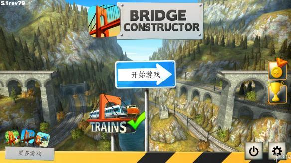 《桥梁构造者》中文截图