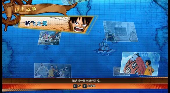 《海贼王:燃血》xy汉化截图