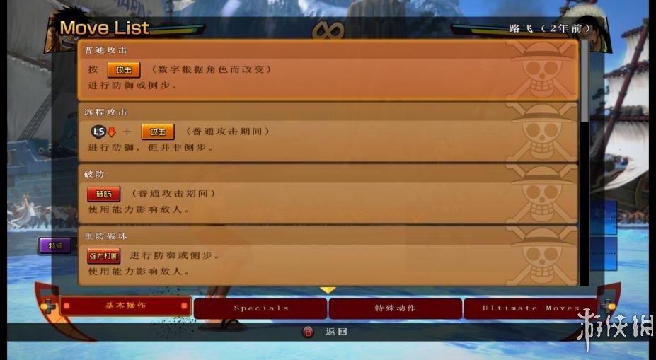 《海贼王:燃血》中文游戏截图-1