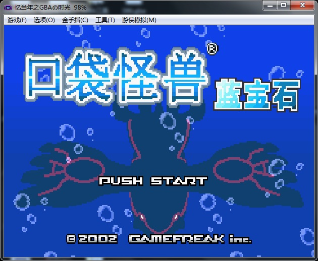 《口袋妖怪蓝宝石》游戏截图