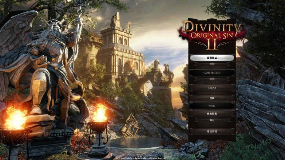 《神界:原罪2》中文截图(1)