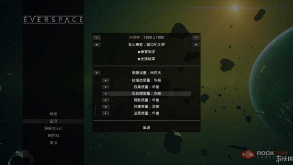 《永恒空间》中文截图