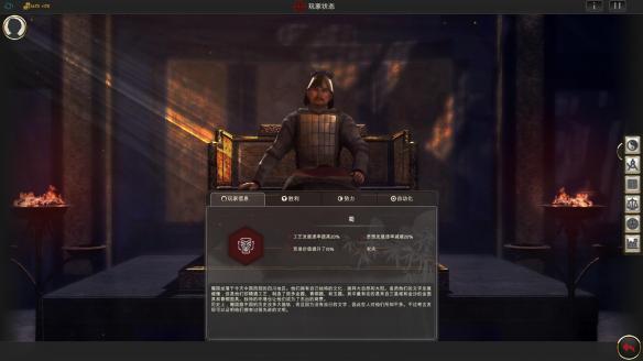 《东方帝国》中文游戏截图