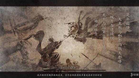 《侠客风云传前传》中文游戏截图