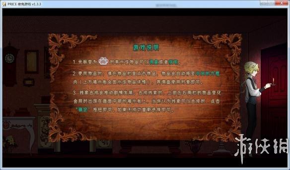 《PRICE》中文游戏截图
