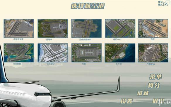 《疯狂机场:世界版》中文游戏截图