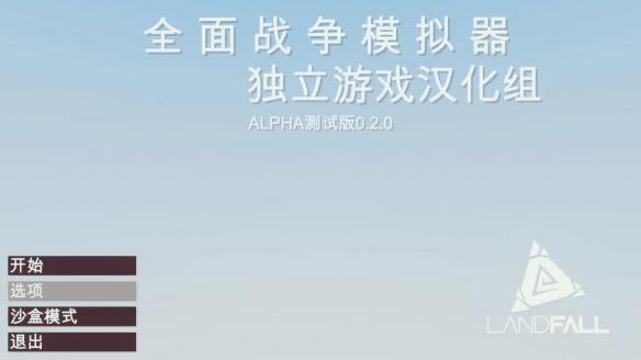 《全面战争模拟器》中文截图