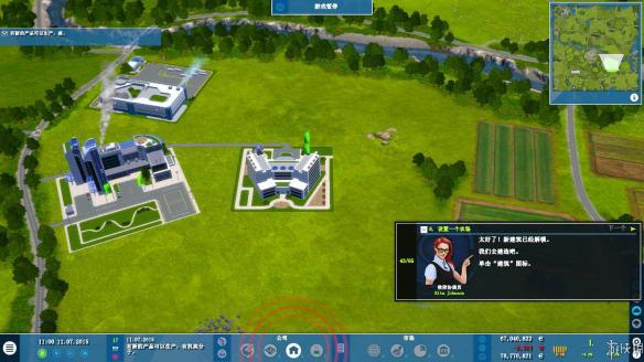 《工业经理:未来科技》中文截图