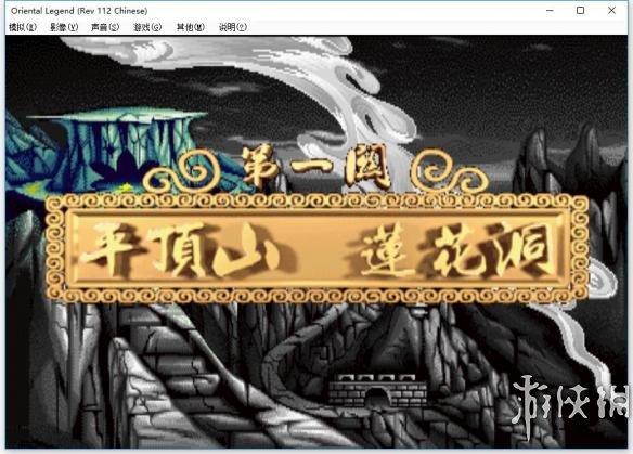 《西游释厄传》中文游戏截图