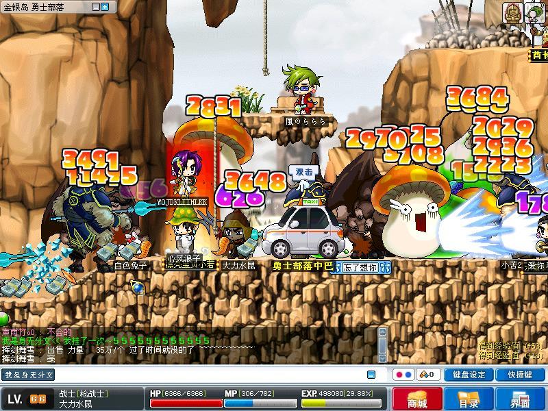《冒险岛》游戏截图