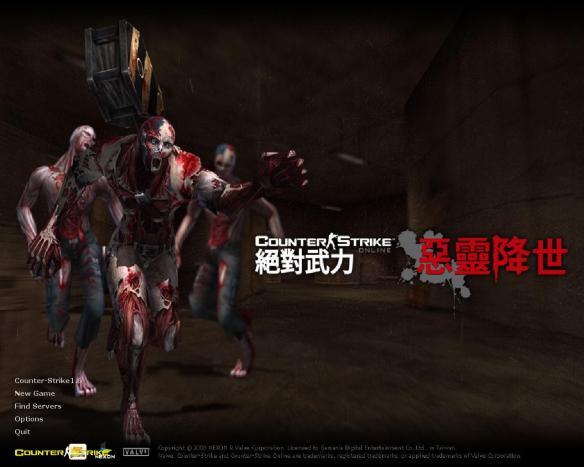 《CS反恐精英生化危机竞技版》中文截图