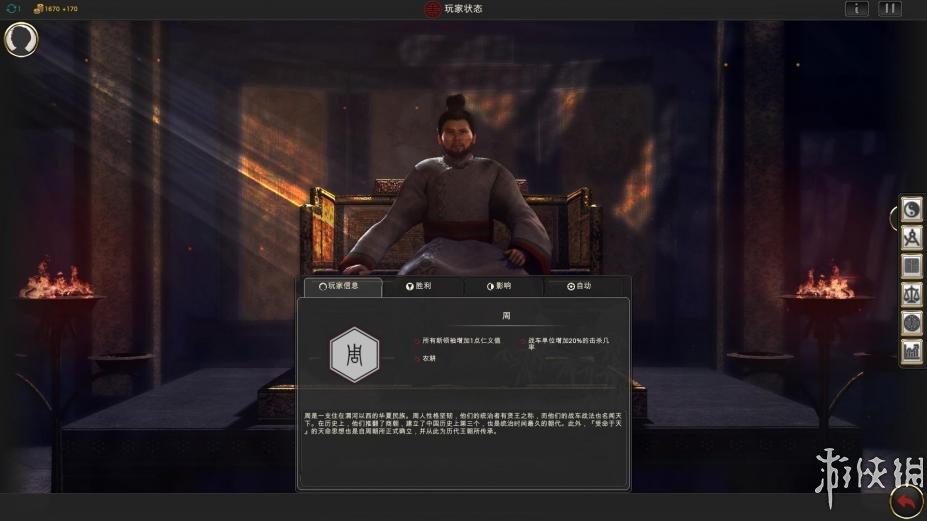 《东方帝国》官方中文游戏截图