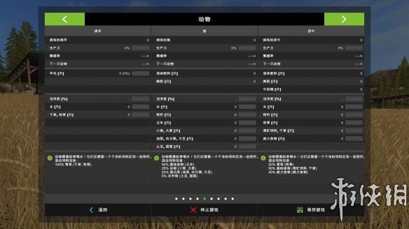 《模拟农场17》中文游戏截图