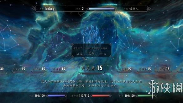 《上古卷轴5:天际》中文游戏截图