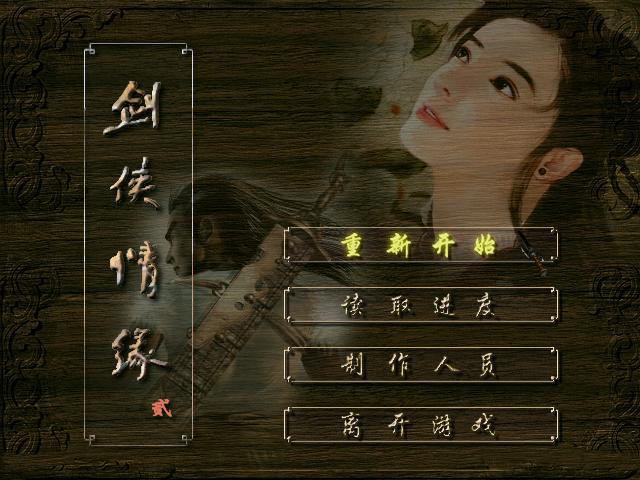剑侠情缘2游戏图片欣赏