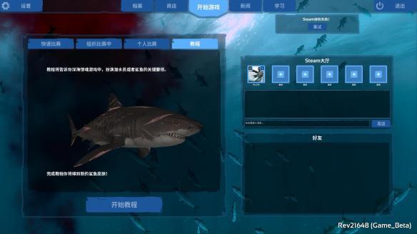 《深海》中文截图