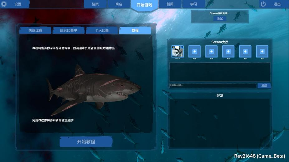 《深海》中文截图(1)