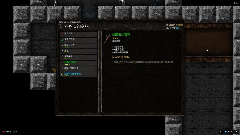 《烛火地牢》中文截图