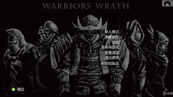 《勇士之怒:邪恶挑战》中文截图