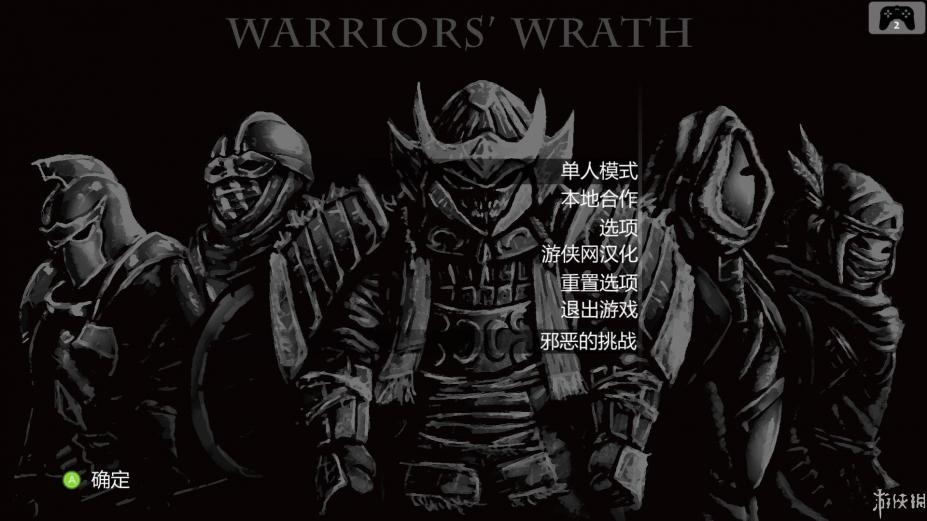 《勇士之怒:邪恶挑战》中文截图(1)