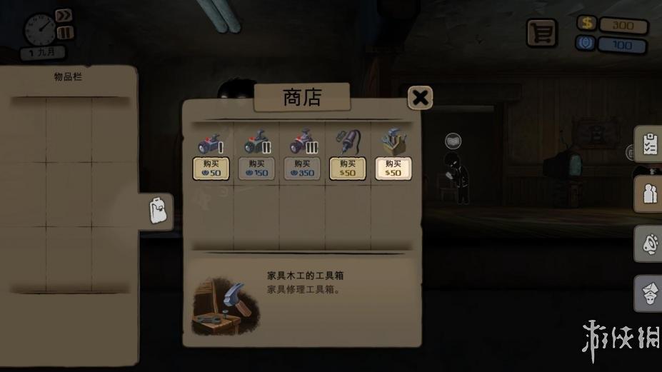 《旁观者》中文游戏截图
