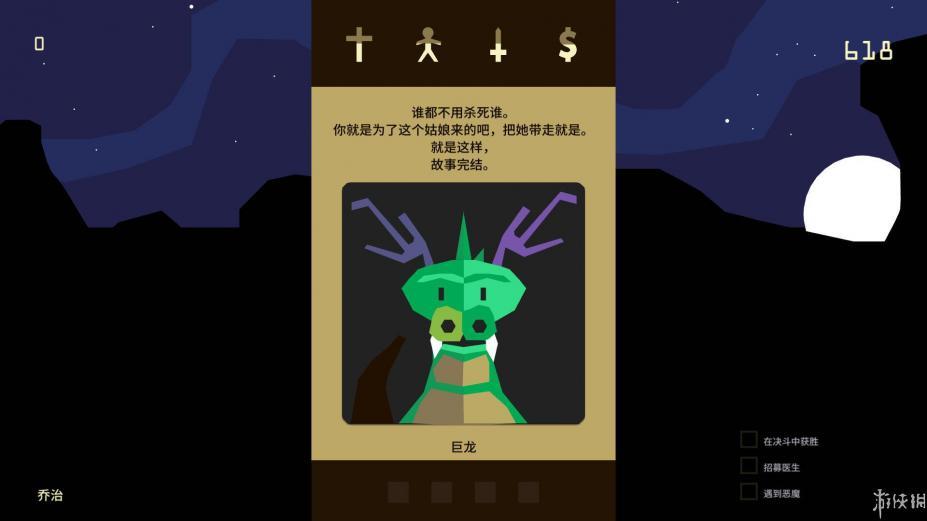 《君王朝代》中文截图