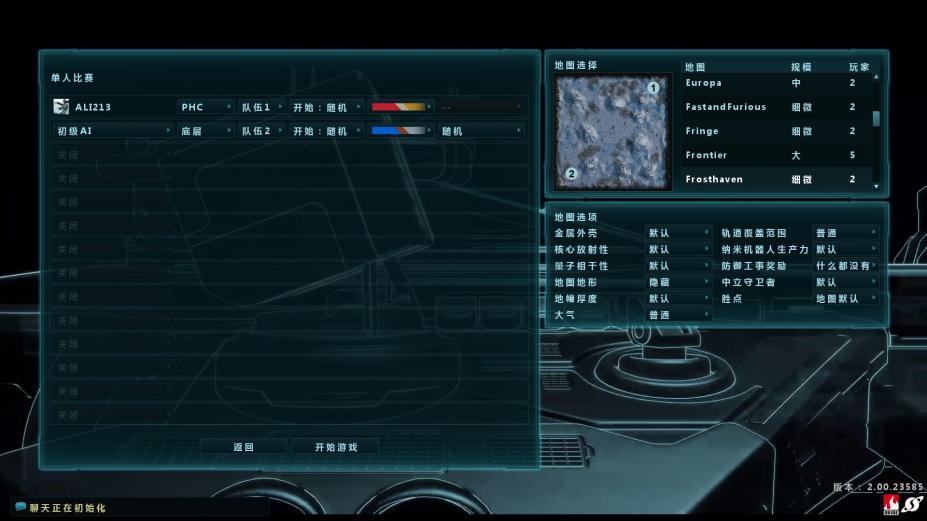《奇点灰烬:扩展版》中文截图