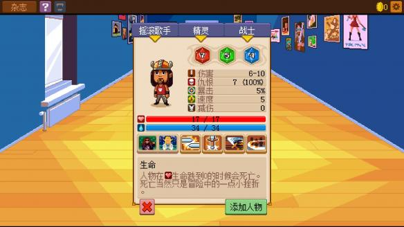 《骑士经理2》中文截图