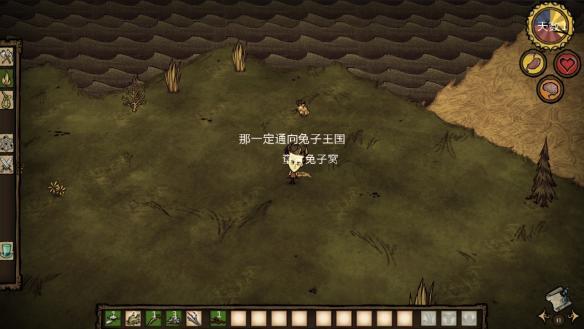 《饥荒》中文截图