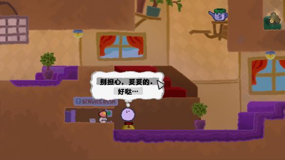 《Wuppo》中文截图