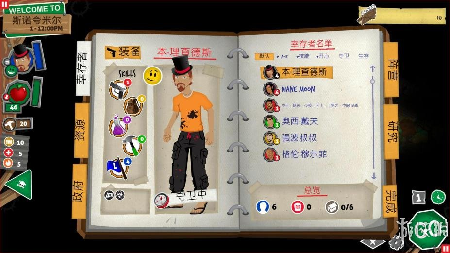 《重建僵尸大陆3:黑帮》中文游戏截图
