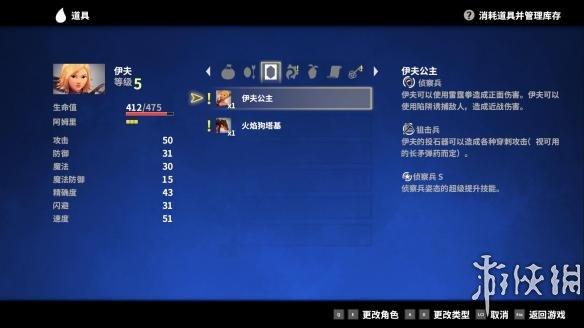 《魔法季节:沉睡的大地》官方中文游戏截图