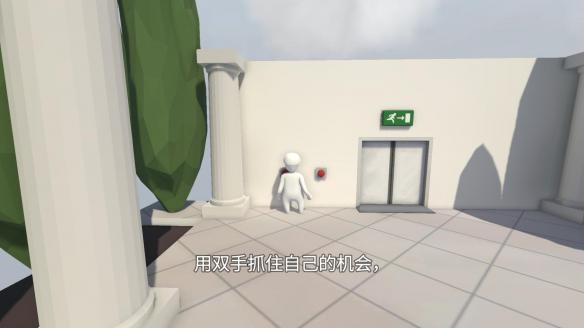 《人类:一败涂地》中文截图