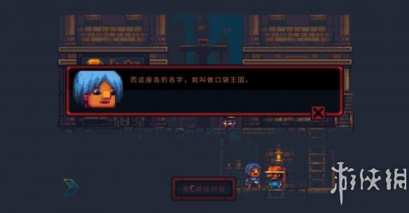 《口袋王国》中文游戏截图-2