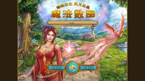 《魔法数图》中文截图