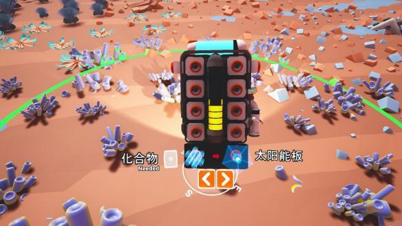 《异星探险家》中文截图