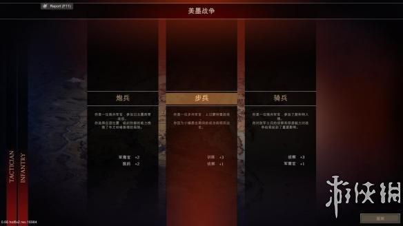 《终极将军:内战》中文游戏截图