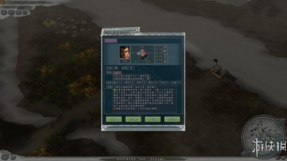 《三國志11威力加強版》中文游戲截圖