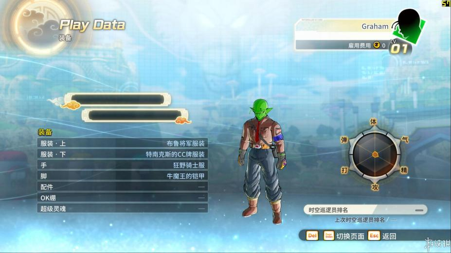 《龙珠:超宇宙2》官方中文截图