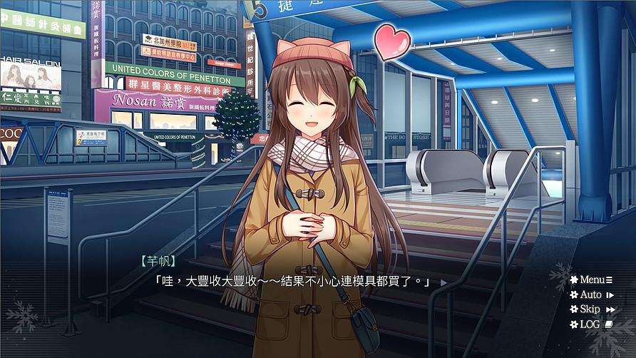 《花落冬阳》游戏截图(1)