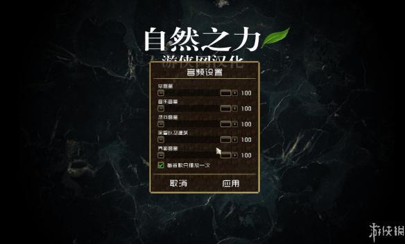 《自然之力》中文截图